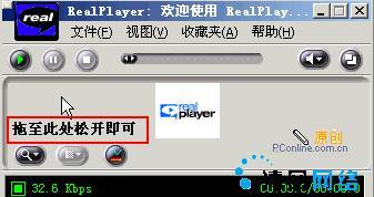 实现RealPlayer多文件连续播放