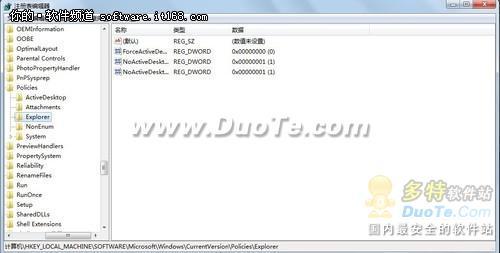 windows7默认软件安装路径修改方法