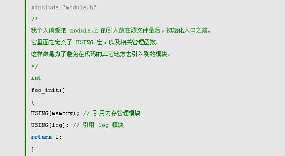 C 语言实现对模块化支持