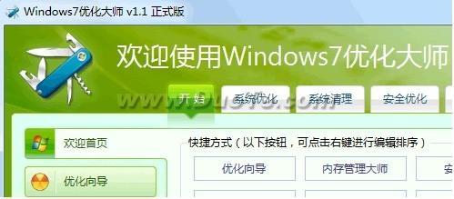 清除注册表Windows7或Vista的密钥