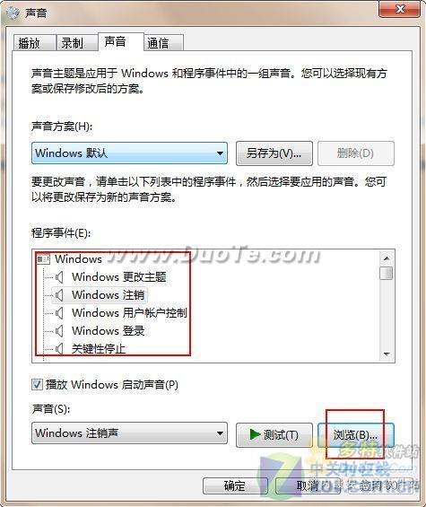 揭秘Windows7系统声音 定制开机个性音乐