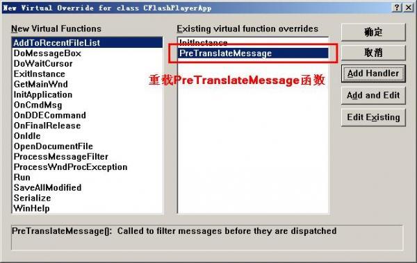 VC++下修改Flash的右键菜单为自定义菜单