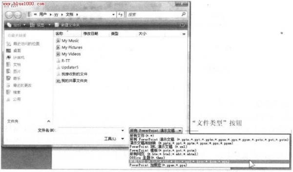 PowerPoint2007根据其他应用程序中的内容新建演示文稿