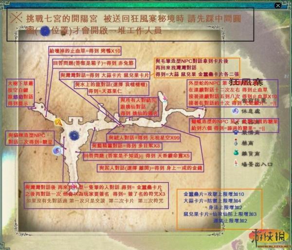 《仙剑奇侠传5》幻墨仙境~工作人员npc取得道具一览表
