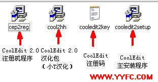 CoolEdit 2.0的安装和设置技巧