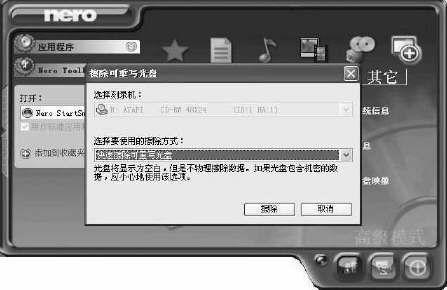 """巧用Nero 6""""拯救""""CD-RW盘片"""