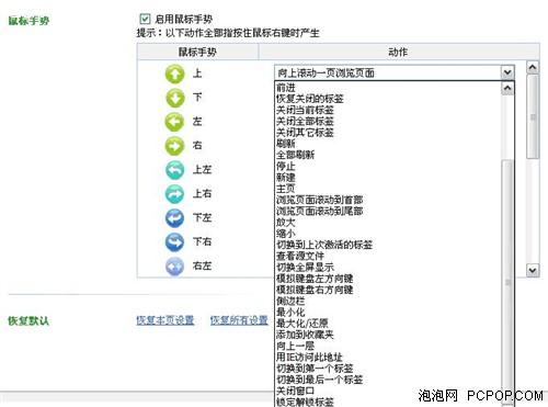 360浏览器鼠标手势的使用