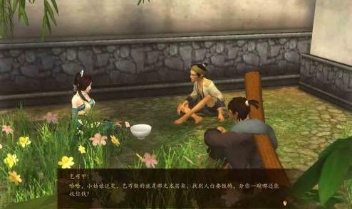 《古剑奇谭》图文攻略---琴川 (四)