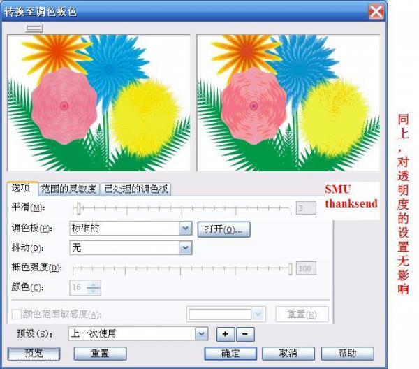 CorelDRAW12技巧教程:导出透明背景的gif图片