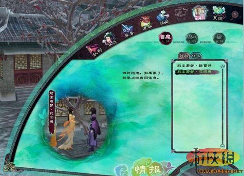 """《仙剑奇侠传5》""""前尘若梦""""超详细图文攻略"""
