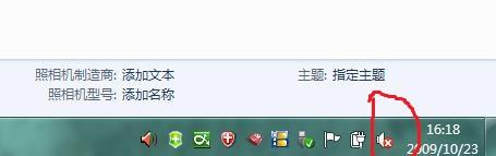 Windows7音频服务未运行怎么办