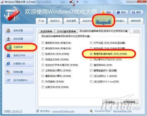 如何取得Win7文件的管理员权限