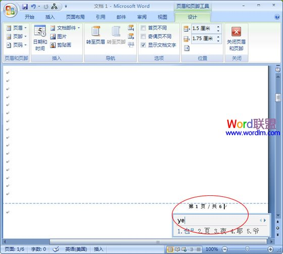 Word2007自定义设置页码样式
