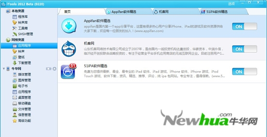 iOS设备管理软件iTools详尽评测