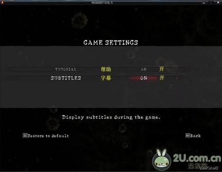 《生化危机5》PC版菜单设置翻译