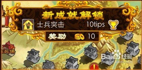iphone版三国塔防魏传攻略