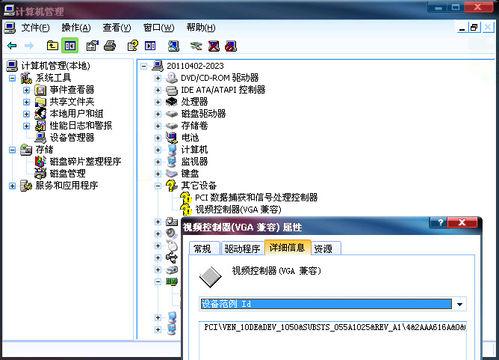 WinXP系统Nvidia GT520M/540M独立显卡驱动安装