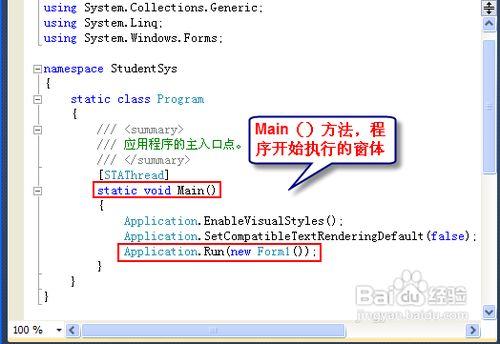 怎样创建一个window应用程序