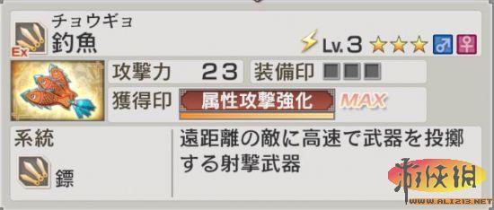 《真三国无双6:猛将传》隐藏的ex格子武器