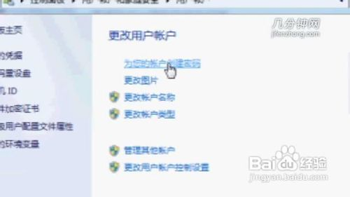 win7远程桌面连接设置