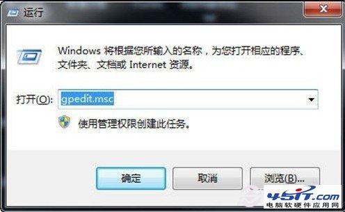 开始运行命令框中输入gpedit.msc命令