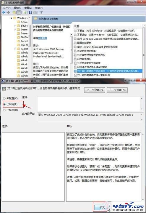 启用对已登陆用户的计算机计划任务安装不执行重启