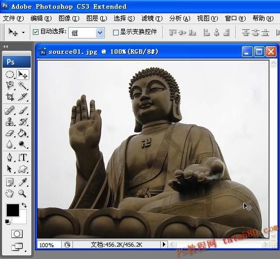 photoshop基础教程-魔棒工具