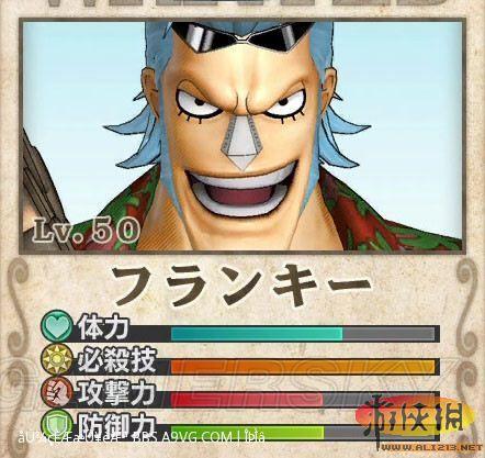 《海贼王无双》全人物lv50(max)基础能力数据