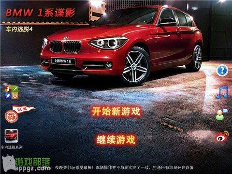 《车内逃脱4 BMW1系谍影》第二章图文教程(iphone版)