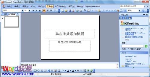 ppt幻灯片模板制作教程