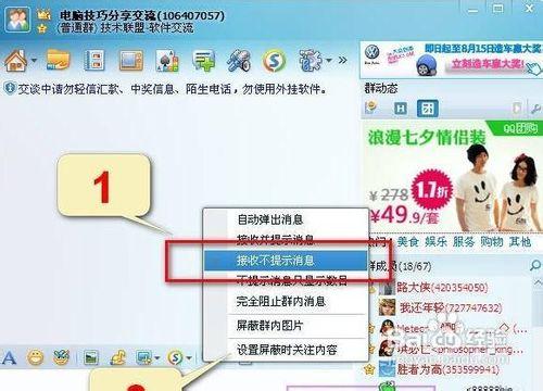 如何屏蔽QQ群信息后接收需要的信息