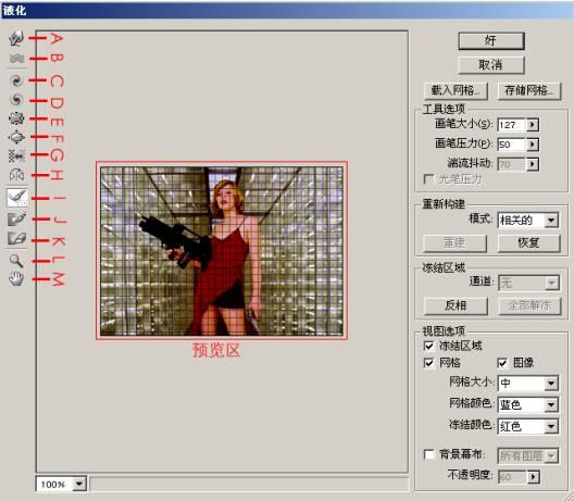 photoshop滤镜教程-液化