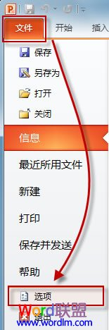 PowerPoint撤销次数设置