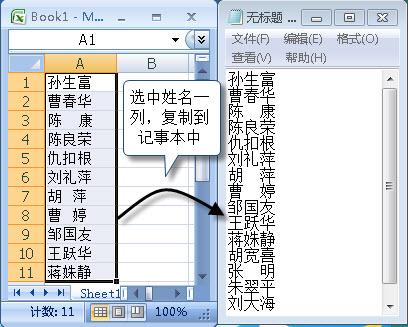巧用Excel 批量创建文件夹
