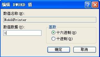 电脑如何设置禁止添加打印机