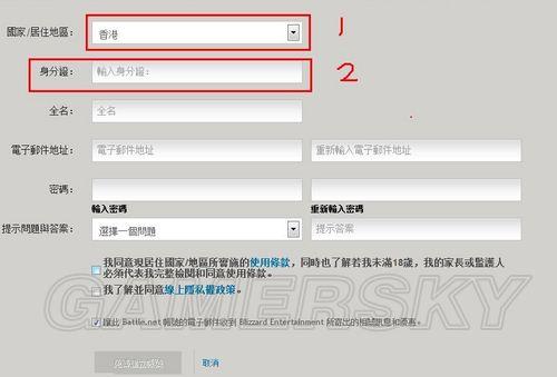暗黑破坏神3台服战网站帐号申请流程