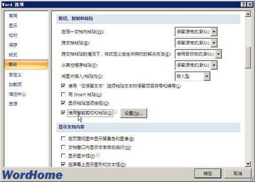 Word2007中智能剪切和粘贴功能