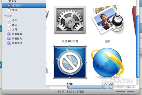 Mac系统如何安装应用程序