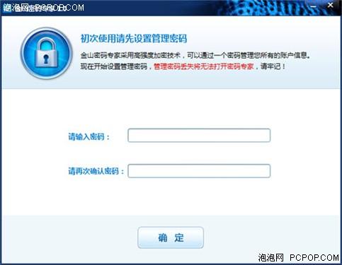 金山毒霸密码专家,更好保护个人信息
