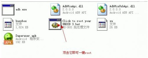MB860怎么刷机 MB860 Root教程