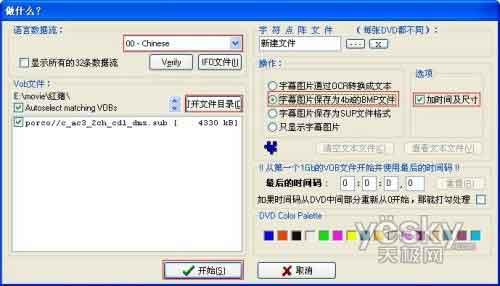 sub中文字幕转换为srt或ssa格式4