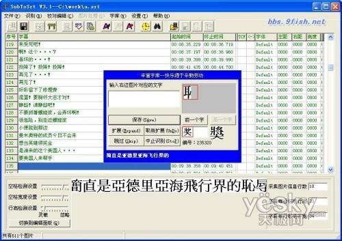 sub中文字幕转srt或ssa格式两步搞定(2)
