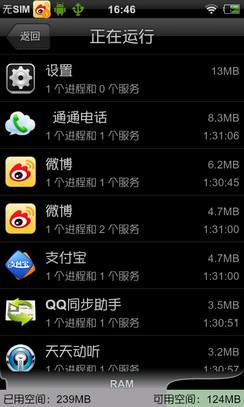 巧设安卓手机提高运行速度