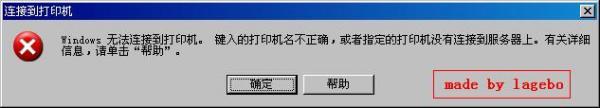 """连接网络打印机时出现""""操作无法完成,键入的打印机名不正确""""怎么办"""