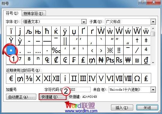 word2010怎么给自定义快捷键
