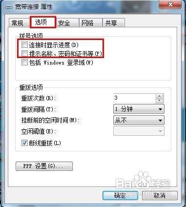 Win7开机如何自动连接宽带