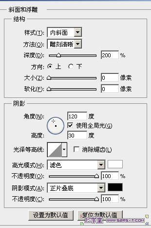 ps文字特效-打造可爱剪纸字
