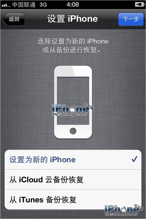 旧iPhone数据移植到新iPhone