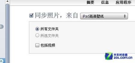 ipad3如何导入高清壁纸