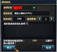 梦三游戏商城操作流程